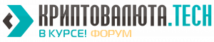 Форум Криптовалюта.Tech