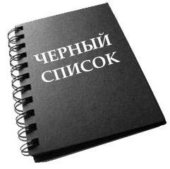 blackspisok.jpg.1d61cb7720ccc41e9a26bd9015ae6c40.jpg