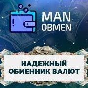 ObmenMan